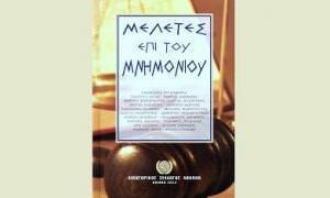 _meletes_epi_tou_mnimoniou_1_
