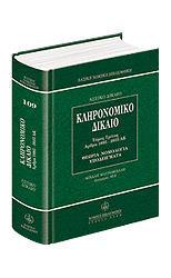 klironomiko_dikaio