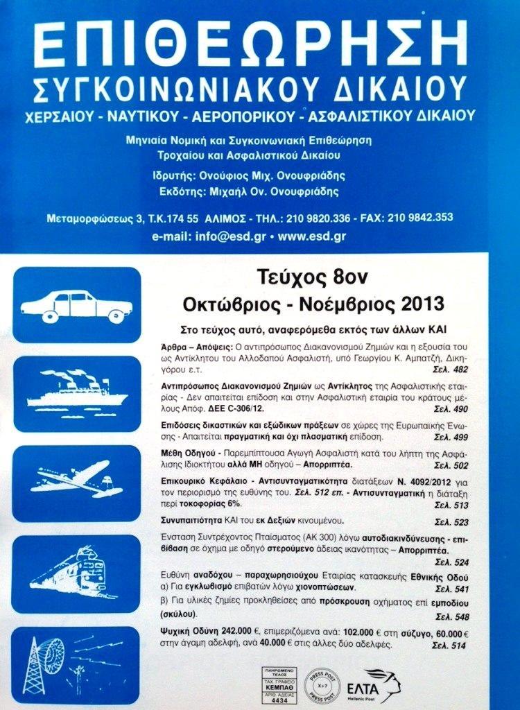 ΟΚΤΩΒΡΙΟΣ_ΝΟΕΜΒΡΙΟΣ_2013